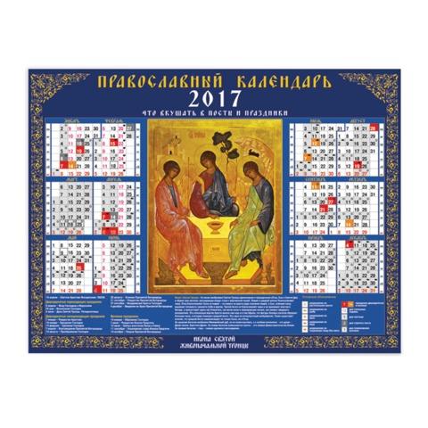Календарь А2 на 2017 г., HATBER, 45×60 см, горизонтальный, «Святая Троица»
