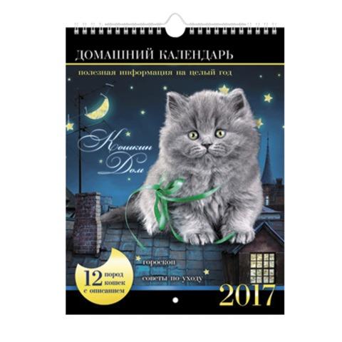 Календарь на гребне с ригелем на 2017 г., 22×30 см, HATBER, 12 л., «Кошкин дом»