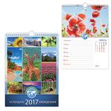 Календарь на гребне с ригелем на 2017 г., 24×32 см, HATBER, 28 л., «Мир вокруг»
