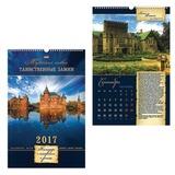 Календарь на гребне с ригелем на 2017 г., 30×45 см, HATBER, 6 л., «Замки»