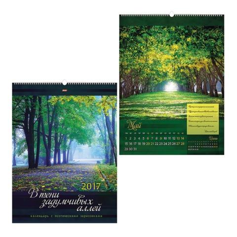 Календарь на гребне с ригелем на 2017 г., 45×60 см, HATBER, 6 л., «В тени аллей»