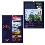 Календарь на гребне с ригелем на 2017 г., 45×60 см, HATBER, 6 л., «Чудеса света»