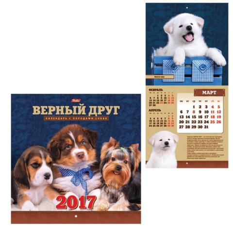 Календарь настенный перекидной на 2017 г., 12 л., 30×30 см, HATBER, «Верный друг»