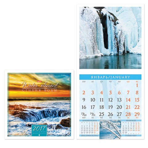 Календарь настенный перекидной на 2017 г., 12 л., 30×30 см, HATBER, «Стихия воды»