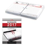 Календарь настольный на 2017 г., HATBER, 320 л., 10×14 см, цветной, «Бизнес»