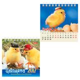 Календарь-домик на 2017 г., HATBER, на гребне, 101×101 мм, квадратный, «Цыплята»