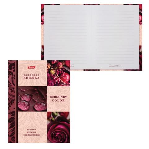 """Записная книжка женщины, 7БЦ, А6, 160 л., обложка ламинированная, HATBER, """"Бордовый"""", 160ЗКс6 14435"""