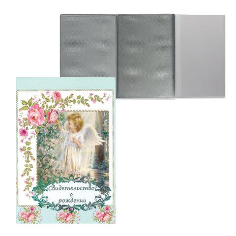 """Папка адресная ламинированная """"Свидетельство о рождении"""", с изображением ангела девочки, формат А5"""