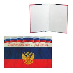 Папка адресная ламинированная «Свидетельство о рождении», с изображением флага, формат А5