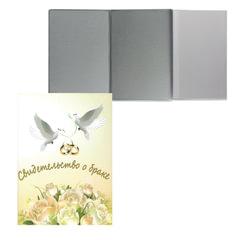 Папка адресная ламинированная «Свидетельство о браке», с изображением голубей с кольцами, формат А5