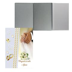 Папка адресная ламинированная «Свидетельство о браке», с изображением колец, формат А5