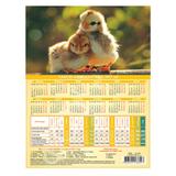 Календарь-табель на 2017 г., А4, 195×255 мм, «Символ года»