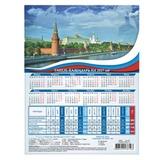 Календарь-табель на 2017 г., А4, 195×255 мм, «Символика РФ»