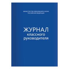 Книга BRAUBERG «Журнал классного руководителя», 80 л., А4, 200×290 мм, твердая обложка, офсет