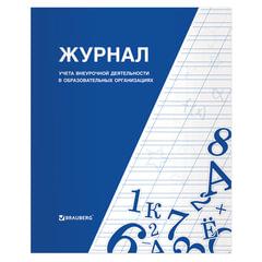 Книга BRAUBERG «Журнал учета внеурочной деятельности в образовательных организациях», 32 л., А4