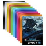 Цветная бумага, А4, металлизированная, 10 листов, 10 цветов, HATBER, «Танки», 195×280 мм