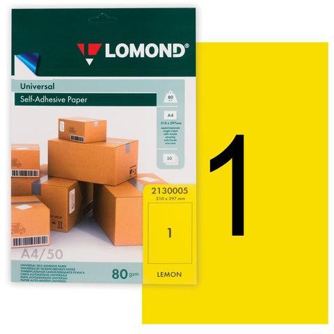 Этикетка самоклеящаяся LOMOND на листе А4, 1 этикетка, размер 210х297 мм, лимонно-желтая, 50 л., 2130005