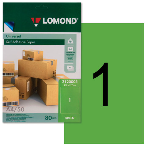Этикетка самоклеящаяся LOMOND на листе А4, 1 этикетка, размер 210х297 мм, зеленая, 50 л., 2120005
