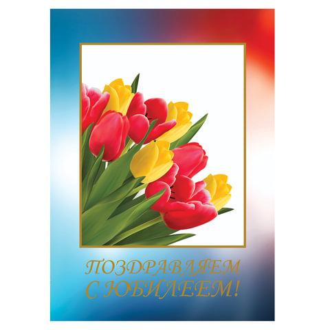 """Бланк """"Поздравительный адрес"""", А4 (в развороте 420х297 мм), мелованный картон, фольга, BRAUBERG, """"Тюльпаны"""""""