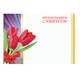 Бланк «Поздравительный адрес», А4 (в развороте 420×297 мм), мелованный картон, фольга, BRAUBERG, «Тюльпаны»