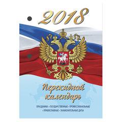 Календарь настольный перекидной на 2018 г., 160 л., блок газетный 1 краска, STAFF, «Россия»