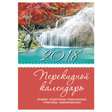 Календарь настольный перекидной на 2018 г., 160 л., блок офсет, цветной, 2 краски, BRAUBERG, «Водопад»