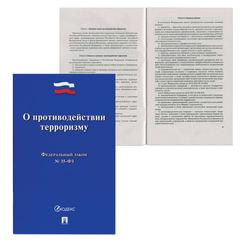 Брошюра Закон РФ «О противодействии терроризму, ФЗ-№ 35», 145×215 мм, 32 страницы