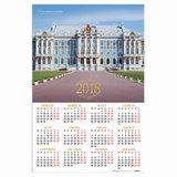 Календарь А1 на 2018 г., HATBER, 90×60 см, вертикальный, «Дворец», Кл1 14495
