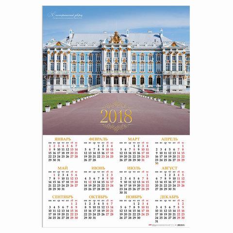 """Календарь А1 на 2018 г., HATBER, 90х60 см, вертикальный, """"Дворец"""", Кл1 14495"""