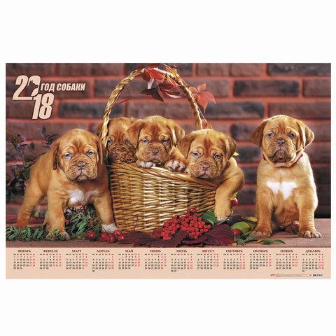 """Календарь А1 на 2018 г., HATBER, 90х60 см, горизонтальный, """"Год собаки"""", Кл1 16872"""
