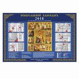 Календарь А1 на 2018 г., HATBER, 90×60 см, горизонтальный, «Николай Чудотворец», Кл1 16916