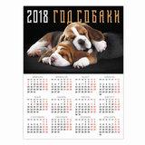 Календарь А2 на 2018 г., HATBER, 45×60 см, вертикальный, «Год собаки», Кл2 16864