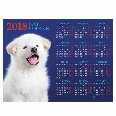 """Календарь А2 на 2018 г., HATBER, 45х60 см, горизонтальный, """"Год собаки"""", Кл2 15023"""