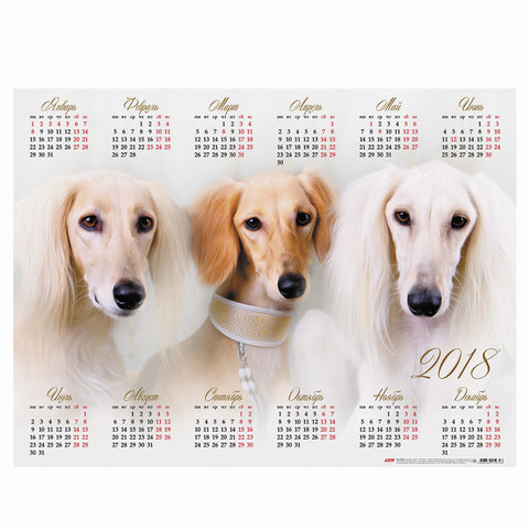 """Календарь А2 на 2018 г., HATBER, 45х60 см, горизонтальный, """"Год собаки"""", Кл2 16871"""
