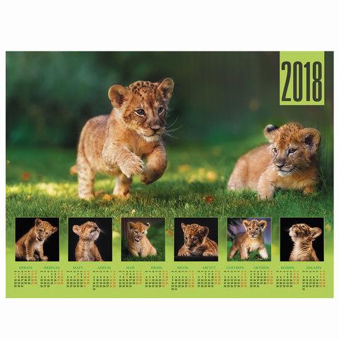 """Календарь А2 на 2018 г., HATBER, 45х60 см, горизонтальный, """"Львенок"""", Кл2 16841"""
