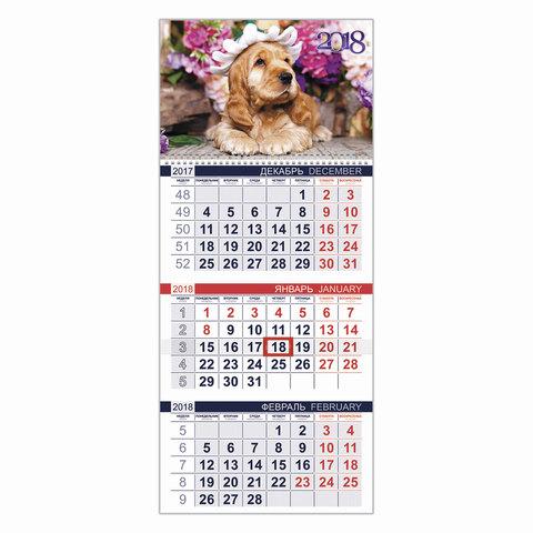 """Календарь квартальный на 2018 г., HATBER, Эконом, 3-х блочный, на 1-м гребне, """"Год собаки"""", 3Кв1гр3 05552"""