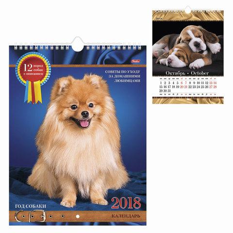 """Календарь на гребне с ригелем на 2018 г., 22х30 см, HATBER, 12 л., """"Год собаки"""", 12Кнп4Пгр 16121"""