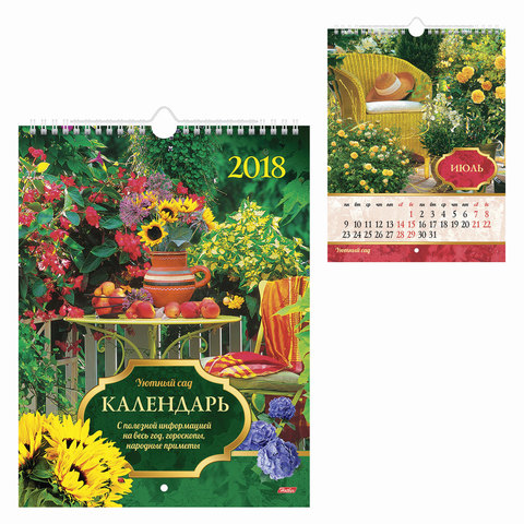 "Календарь на гребне с ригелем на 2018 г., 22х30 см, HATBER, 12 л., ""Уютный сад"", 12Кнп4Пгр 16909"