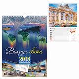 Календарь на гребне с ригелем на 2018 г., 24×32 см, HATBER, 28 л., «Вокруг света», 56Кнп4гр 16887