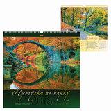 Календарь на гребне с ригелем на 2018 г., 45×45 см, HATBER, 6 л., «Прогулка в парке», 12Кнп3гр 09958