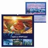 Календарь на гребне с ригелем на 2018 г., 45×45 см, HATBER, 6 л., «Чудеса природы», 12Кнп3гр 10097