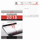Календарь настольный на 2018 г., HATBER, 320 л.,10×14 см, цветной, «Бизнес», 320Кп6 11531