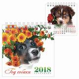 Календарь-домик на 2018 г., HATBER, на гребне, 101×101 мм, квадратный, «Год собаки», 12КД6гр 05518