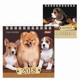 Календарь-домик на 2018 г., HATBER, на гребне, 101×101 мм, квадратный, «Год собаки», 12КД6гр 16716