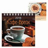Календарь-домик на 2018 г., HATBER, на гребне, 101×101 мм, квадратный, «Кофе-брейк», 12КД6гр 16715