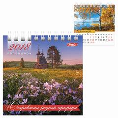 Календарь-домик на 2018 г., HATBER, на гребне, 101×101 мм, квадратный, «Природа», 12КД6гр 16714