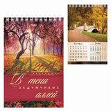 Календарь-домик на 2018 г., HATBER, на гребне, 160×105 мм, вертикальный, «В тени аллей», 12КД6гр 14242