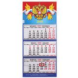 Календарь квартальный на 2018 г., Офис, 3-х блочный, на 3-х гребнях, «Государственная символика», 31×68,5 см
