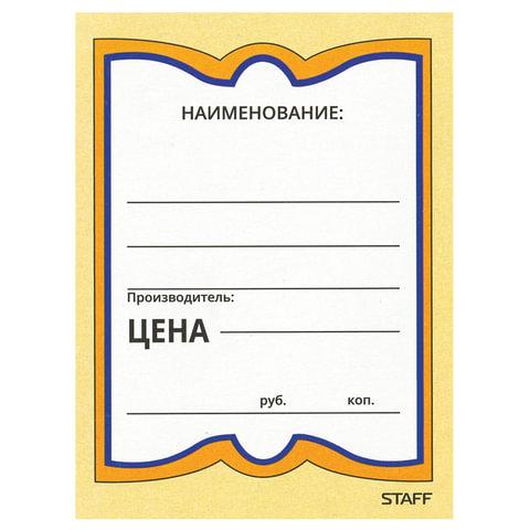 "Ценники картонные ""Бабочка 4"", 70х90 мм, комплект 200 шт., STAFF"