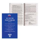 Брошюра «Услуги торговли. ГОСТы», 125×200 мм, 96 страниц